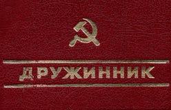 Certificato della guardia di pubblica sicurezza dell'URSS nel 1978 Immagine Stock Libera da Diritti