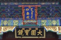 Cesarski handwriting na deskach w lato pałac Fotografia Royalty Free