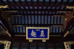 Cesarz Qian Tęsk inskrypcja Obrazy Stock