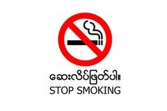 Cessez de fumer Myanmar avec la langue birmanne Photos libres de droits