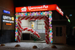 Chain blommalager i Moskva Royaltyfri Fotografi