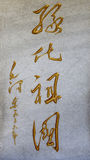 Chairman Maos inscription on carved stone Royalty Free Stock Images