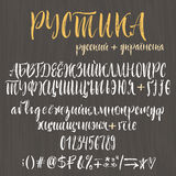 Chalk cyrillic alphabet Stock Photography