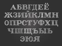 Chalk cyrillic russian font Stock Photography