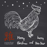 Chalk drawn illustration with Chinese symbol of 2017 year Rooster, Chinese hieroglyph and text. Happy New Year. Royalty Free Stock Photos
