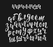 Chalk hand drawn russian cyrillic calligraphy brush script of lowercase letters. Calligraphic alphabet. Vector. Illustration stock illustration