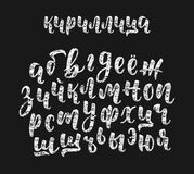 Chalk hand drawn russian cyrillic calligraphy brush script of lowercase letters. Calligraphic alphabet. Vector. Illustration Stock Photo