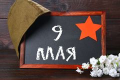 Chalkboard with Russian text: May 9. Victory Day. Russian holiday. Chalkboard with Russian text: May 9. Victory Day. Russian holiday Royalty Free Stock Photo