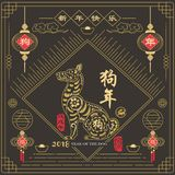 Chalkboard Year of the Dog Chinese new year 2018 Stock Photography