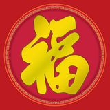 Chance - an neuf chinois Image libre de droits