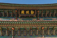 Changdeokgung Palace Roof Royalty Free Stock Photo