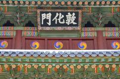 Changdeokgung Palace in Seoul, South Korea Stock Photos