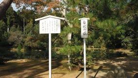 Changement de couleur de feuilles Kyoto Japon Images libres de droits