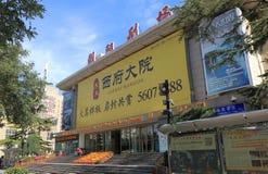Chao Yang movie theater Beijing China stock image
