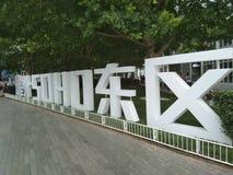 Chaoyang CBD SOHO royaltyfri bild