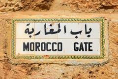 Chapa com a porta de Marrocos da inscrição, Temple Mount, Jerusalém Imagem de Stock Royalty Free