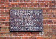 Chapa memorável na fortaleza Oreshek Foto de Stock