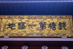 Chapa no chinês no templo Hangzhou de Linying Fotos de Stock