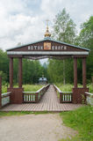 Chapel at the source of the Volga River, Volgoverkhovye Stock Photo