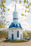 Chapel of St. George storage space explorers. City Cheboksary, Chuvash Republic, Russia. 05/04/2016 Royalty Free Stock Photography