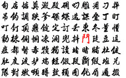 Character matrix. Processed classical Chinese fame character, with one character in high light Royalty Free Stock Photos