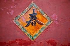 charakteru chińczyk Obraz Stock