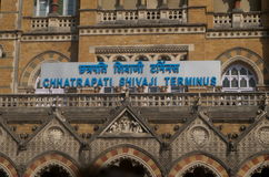 Chatrapati Shivaji Terminus railway station in Ind Stock Image