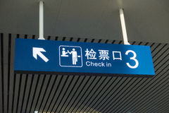 Check in sign. In train station,china Stock Photo