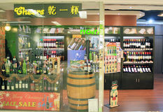 Cheers shop in hong kong. Cheers shop, located in Metroplaza, Hong Kong. Henny Cheers is a wine retailer in Hong Kong Stock Image