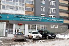 Chelyabinsk, Rosja, Grudzień, 01, 2018 Samochody parkowali blisko Południowej Ural gałąź stanu fundusz emerytalny «opieka społecz zdjęcie royalty free