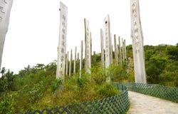 Chemin brumeux de sagesse de coeur Sutra - prière chinoise Parc de pays d'île de Lantau, Hong Kong photos stock