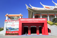 Chen jiageng memorial hall Royalty Free Stock Photos