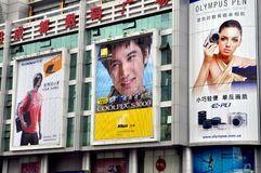 Chengdu, China: Advertising Billboards. Giant billboards advertising Lenono, Nikon, and Olympus products adorn the facade of the giant Digital Square shopping Stock Photos