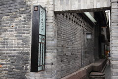 Chengdu, China: Narrow Alley Royalty Free Stock Images