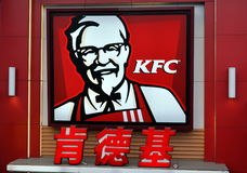 Chengdu, China: Restaurante de KFC Imagem de Stock Royalty Free