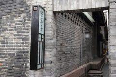 Chengdu, Cina: Vicolo stretto Immagini Stock Libere da Diritti