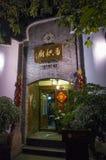 Chengdu Kuanzhai Alley Stock Photo