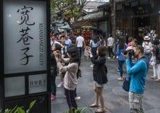 Chengdu Kuanzhai Alley Royalty Free Stock Image