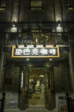 Chengdu Kuanzhai Alley Royalty Free Stock Photo