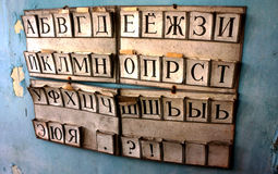 Chernobyl Alphabet Board. A Russian alphabet board that was left behind on the wall of an abandoned schoolhouse in Pripyat City, in the Chernobyl Isolation Zone Stock Photography