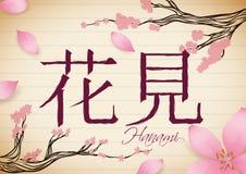 Cherry Branches in der Hand gezeichnet und einige Blumenblätter für Hanami, Vektor-Illustration stock abbildung