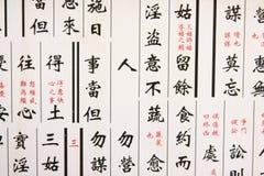 chińczycy tło Zdjęcia Stock