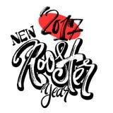 Chińczyk 2017 nowy rok koguta symbol royalty ilustracja