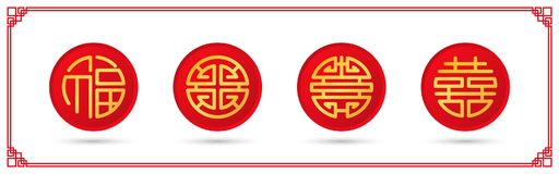 Chińczyka cztery błogosławi symbol Fotografia Royalty Free