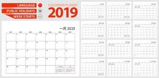 Chińczyka kalendarzowy planista dla 2019 Chiński język, tydzień zaczyna od Poniedziałku Wektoru kalendarzowy szablon dla Chiny, S royalty ilustracja
