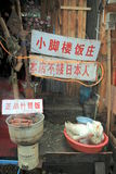 chińczyka tradycyjny sklepowy Zdjęcia Stock