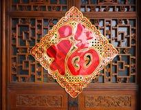 chińscy błogosławieństwo charaktery zdjęcie royalty free