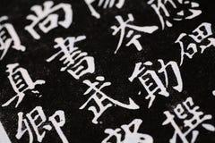 Chińscy charaktery obrazy stock
