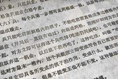 Chińscy charaktery obrazy royalty free