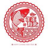 Chińscy 2018 nowego roku Papierowy rozcięcie koi ryba Wektorowy projekt & x28; Chiński przekład: Mieć więcej niż potrzebuje każdy Obraz Royalty Free